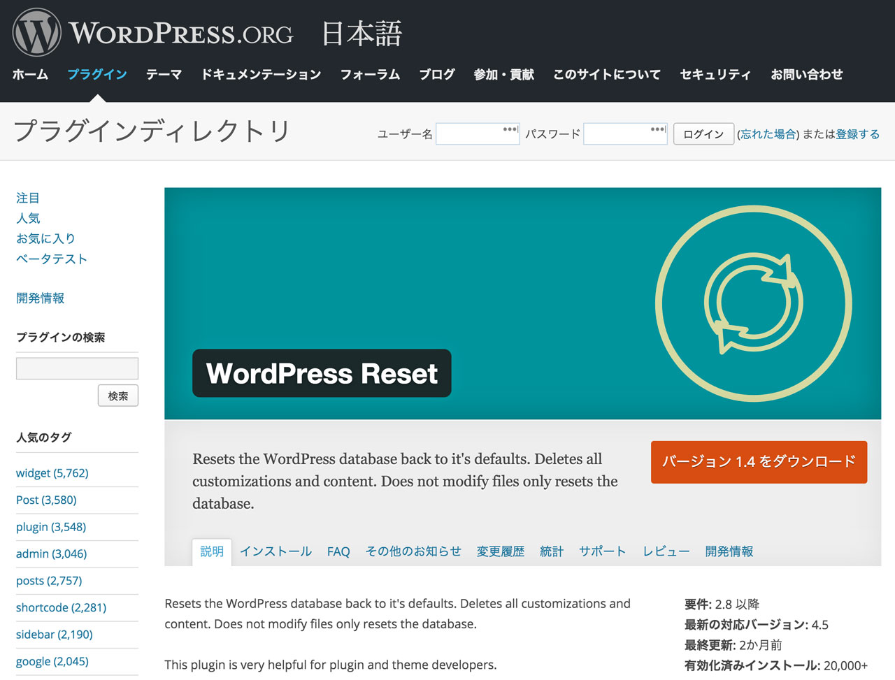 wordpress-plugin-reset