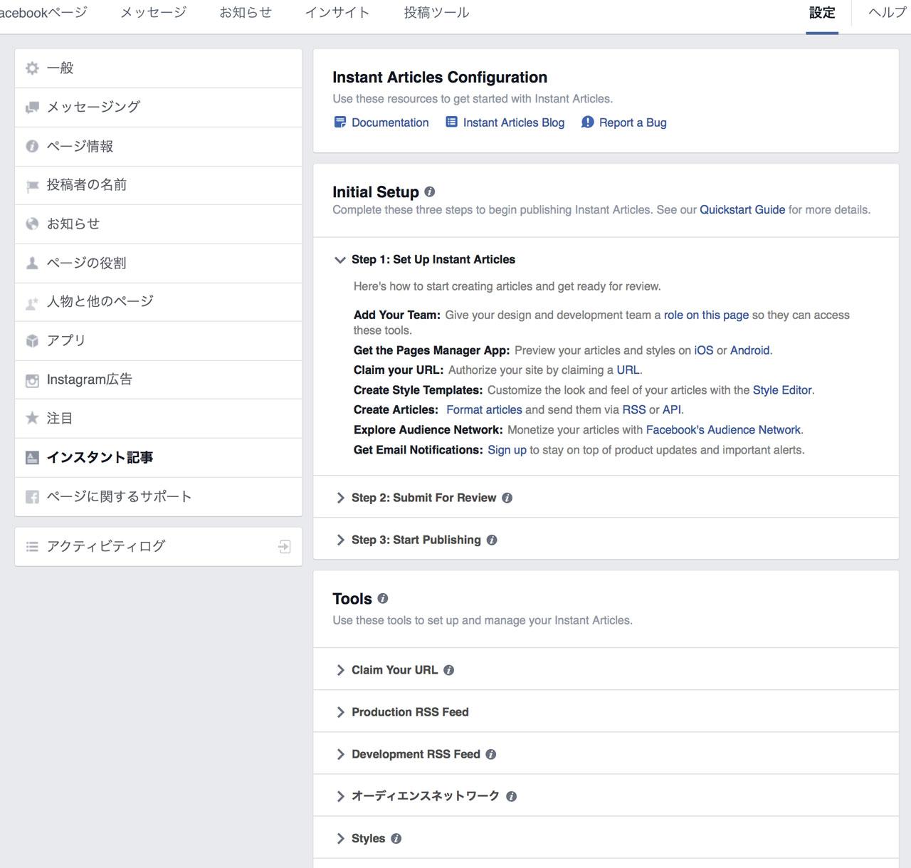 facebook-instant-articles-3