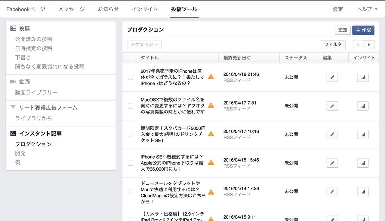 facebook-instant-articles-7
