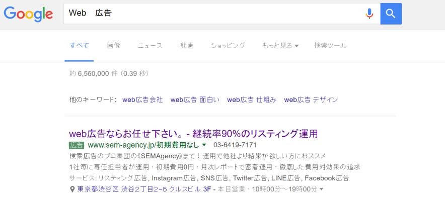 google-search-ads-screencapture