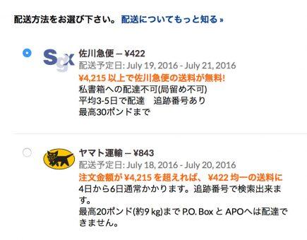 iherb-delivery-japan