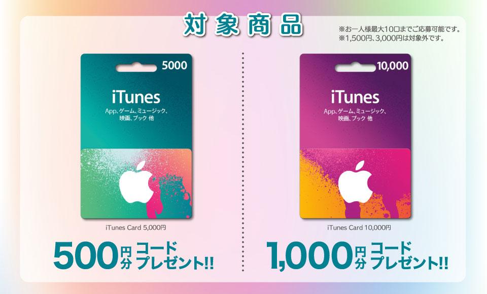 campaign itunes card daily yamazaki