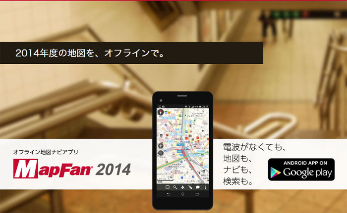 campaign mapfan 2014 android 100 yen