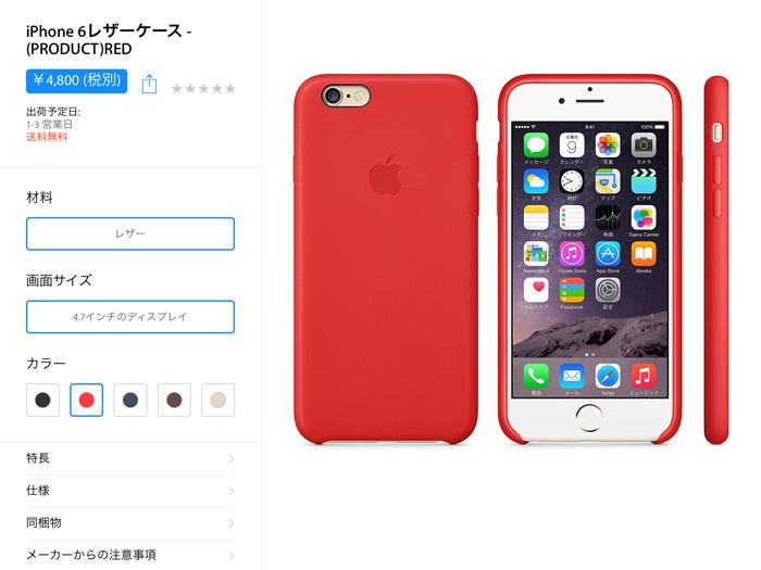 apple iphone6 leather case