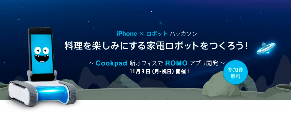 event romo sdk hackathon cookpad app on ios