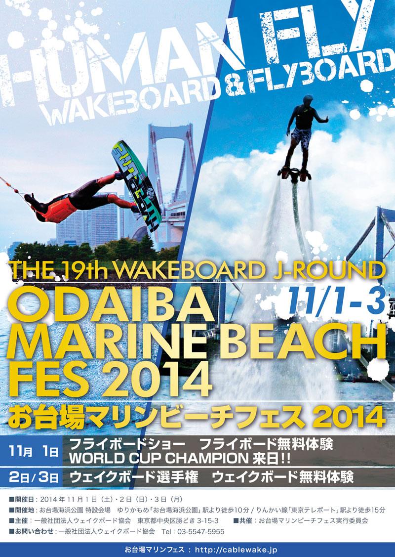 event-odaiba-marine-beach-fes-2014