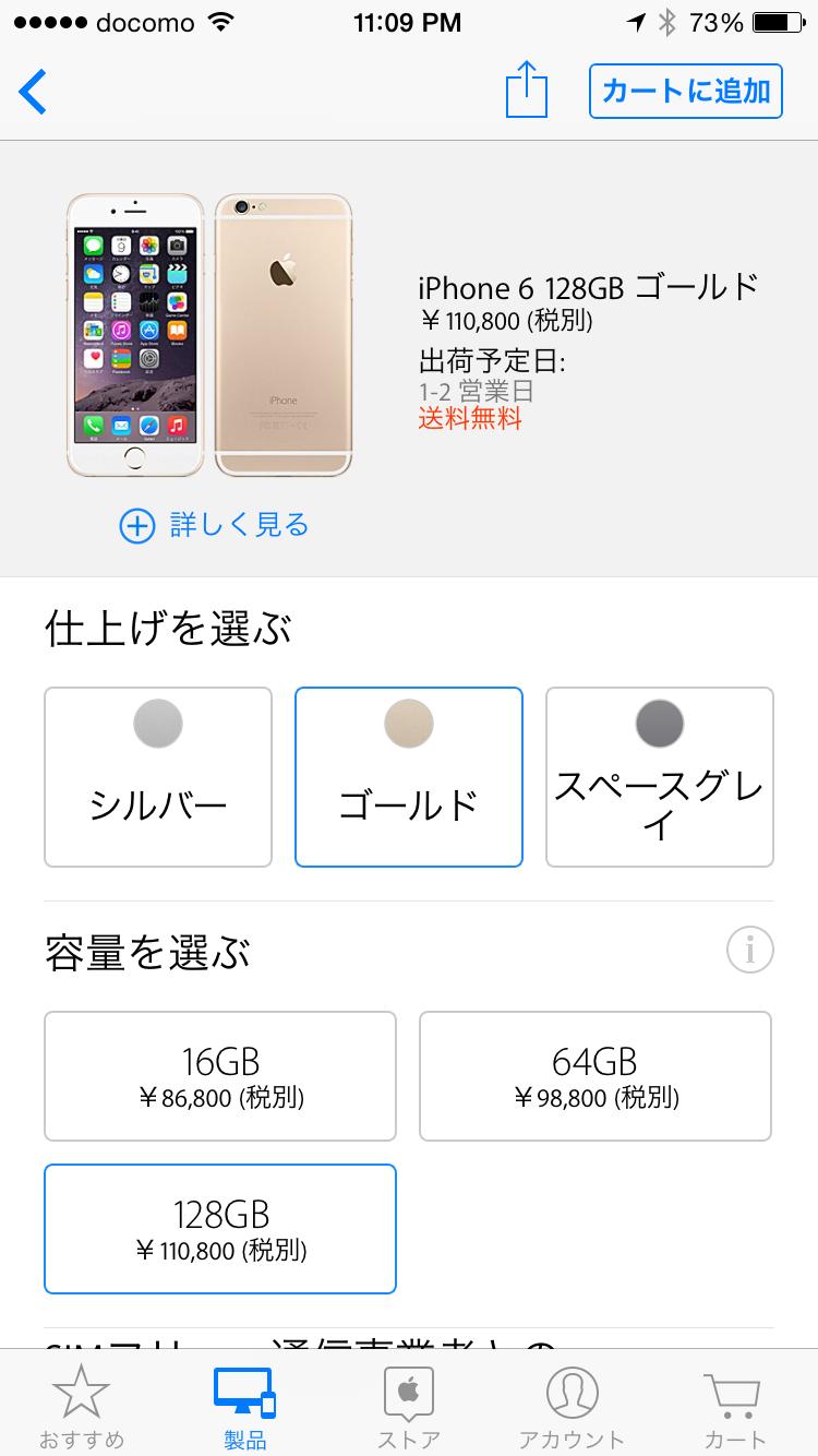 iPhone6-SIM-free-Apple-Store-1