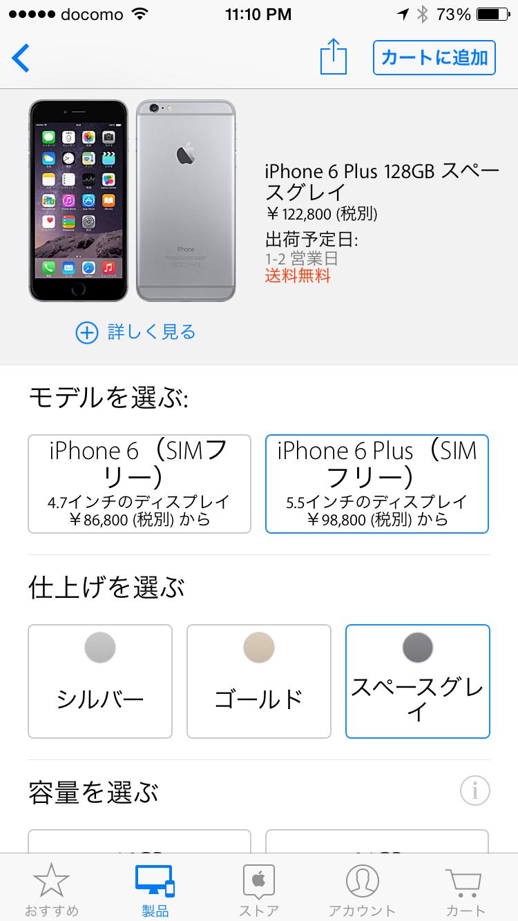 iPhone6-plus-SIM-free-Apple-Store