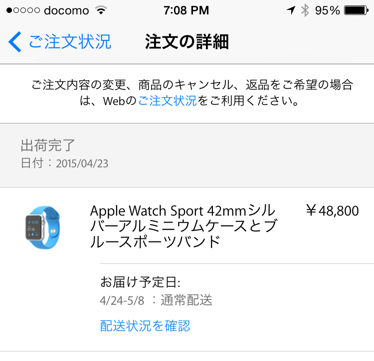 apple watch order status now delivered