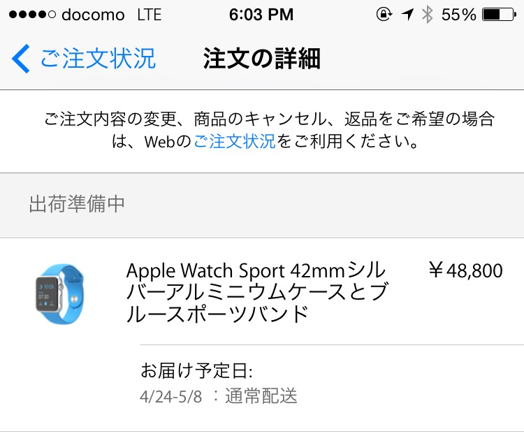 Apple-Watch-Shop-Delivery-In-Process