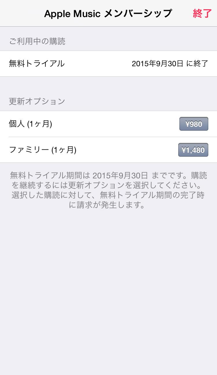 apple-music-autorenew-4