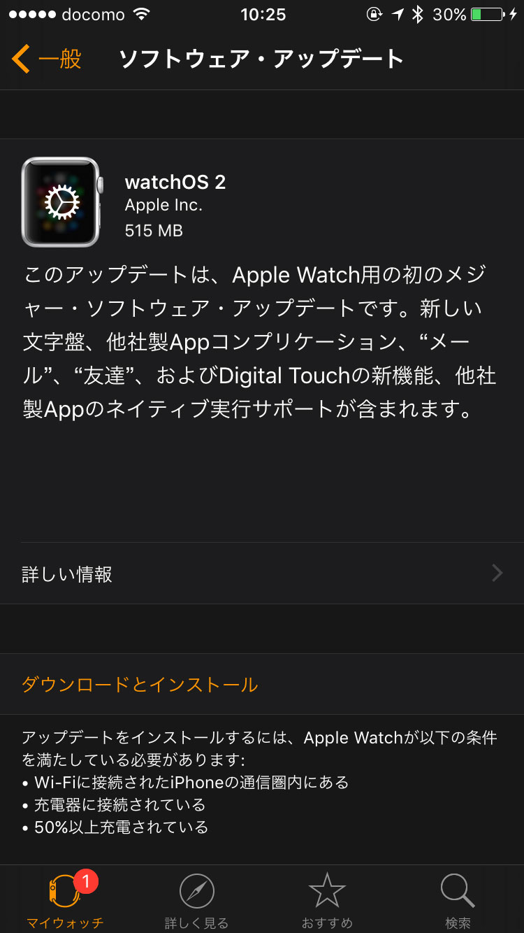 apple-watch-watchos-2
