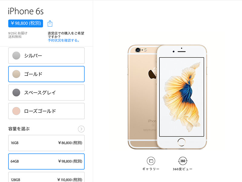 iPhone-6s-apple-store-64gb-gold