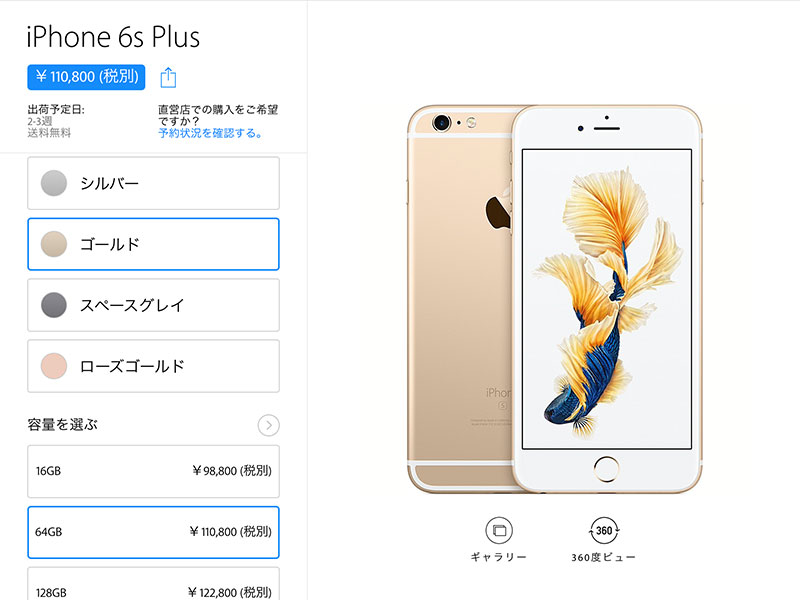 iPhone-6s-plus-apple-store-64gb-gold