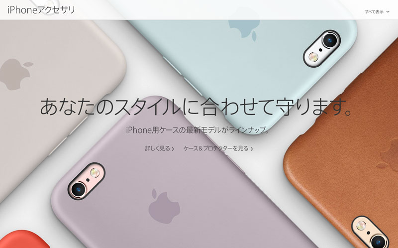 iPhone6s-accessaries