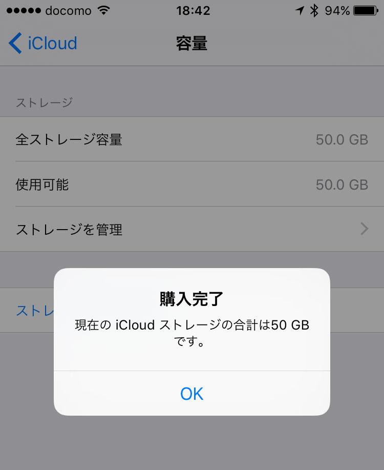 icloud-storage-50gb-130-yen