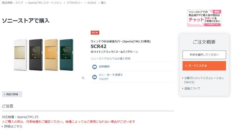 sony-store-scr42