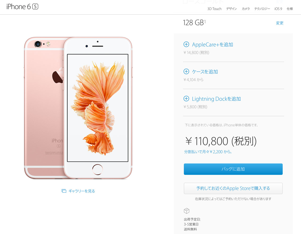 apple online store iPhone 6s shipment in 3 to 5 days