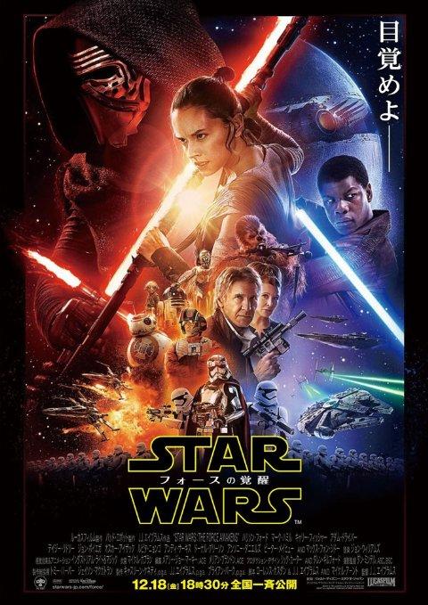 star-wars-movie-ticket