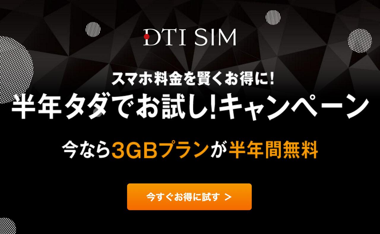 dti-sim-campaign