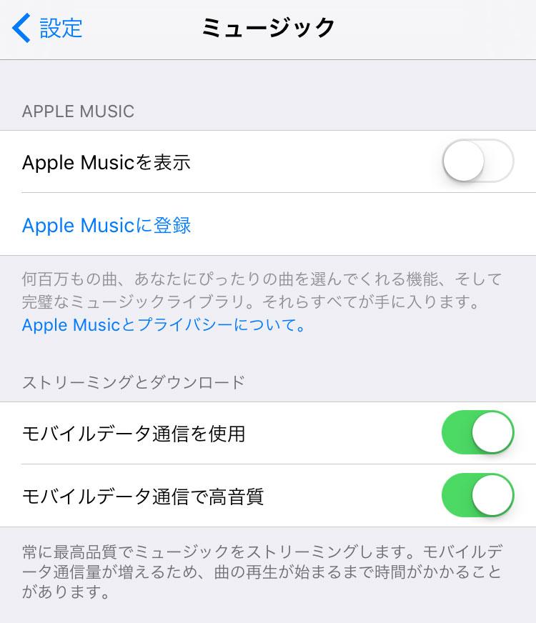 ios-9-apple-music-high-quality