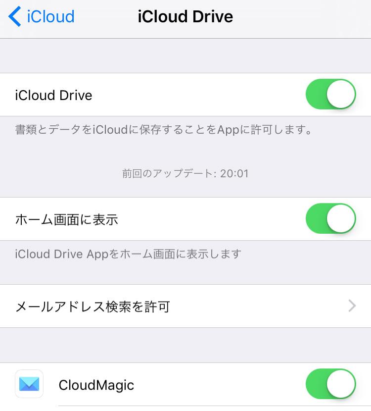 ios-9-icloud-drive