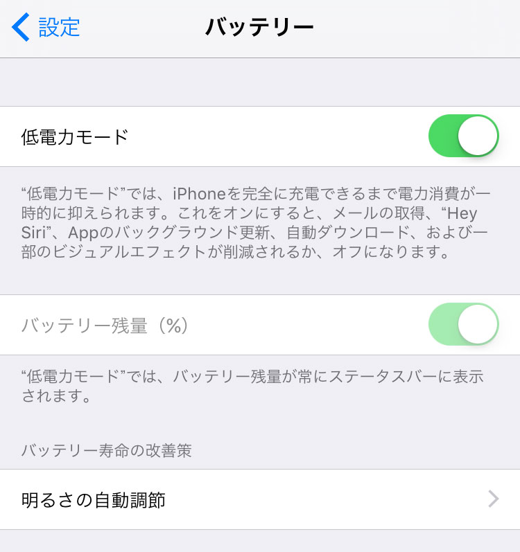 ios-9-low-battery
