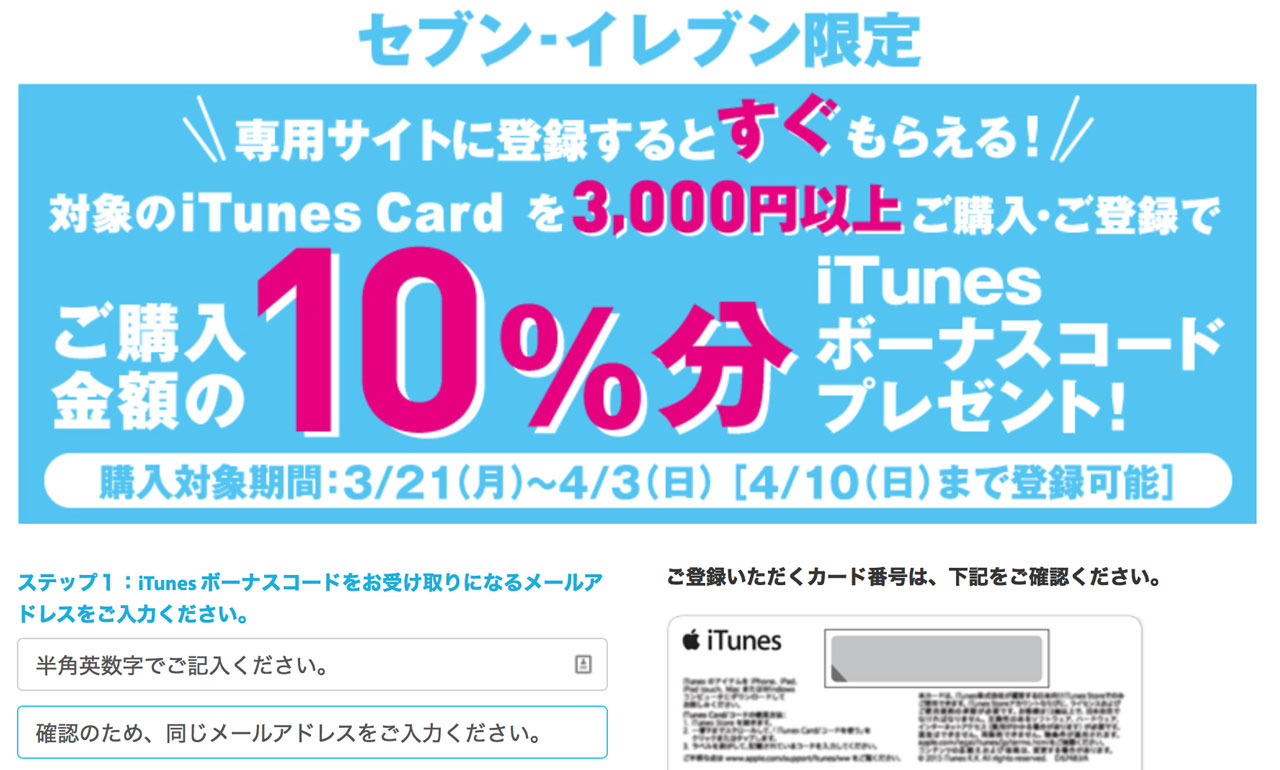campaign-itunes-card-10-percent-gift-seven-eleven