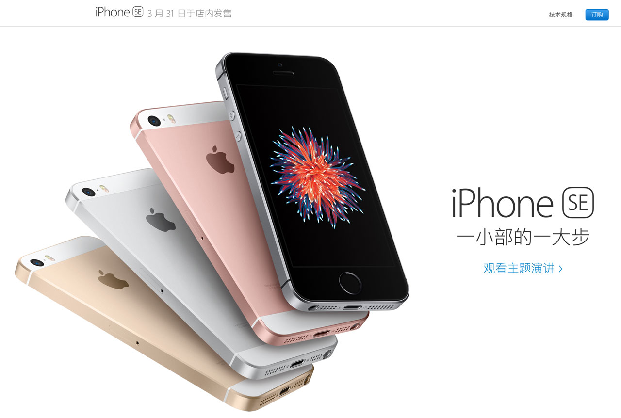 iphonese-sales-in-china-3-mil