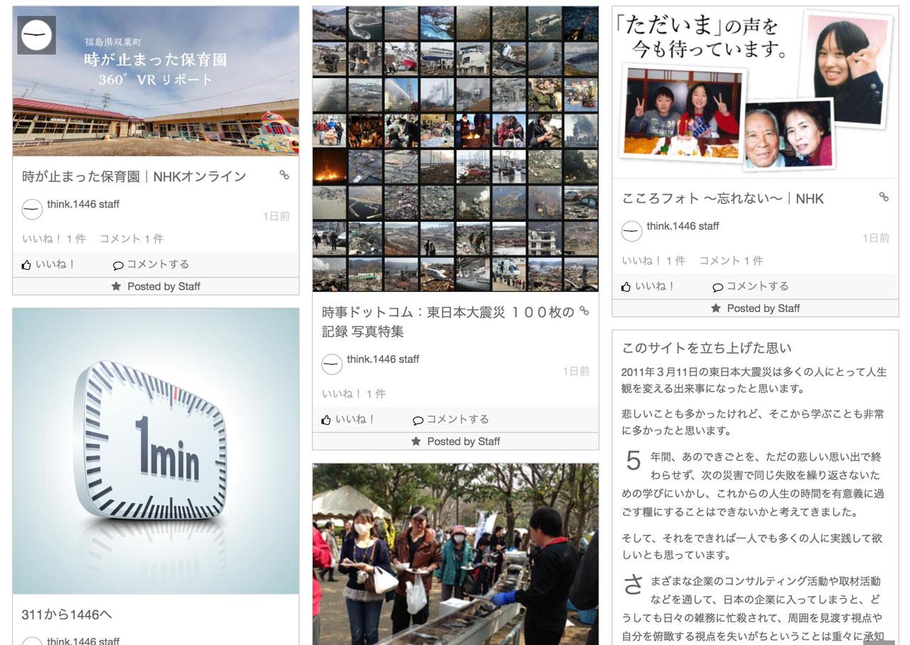 2011 japan tohoku earthquake 311 1446 hayashi nobuyuki