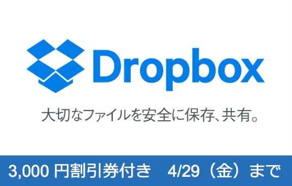dropbox-sourcenext