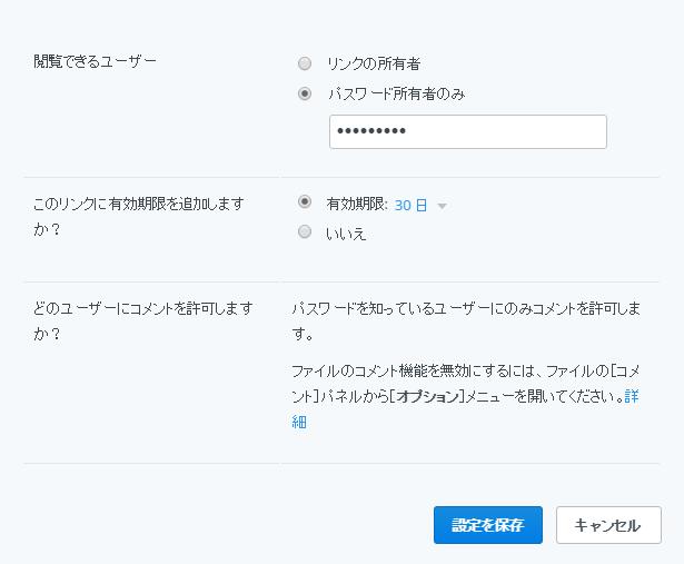 dropbox-pro-password-expiry