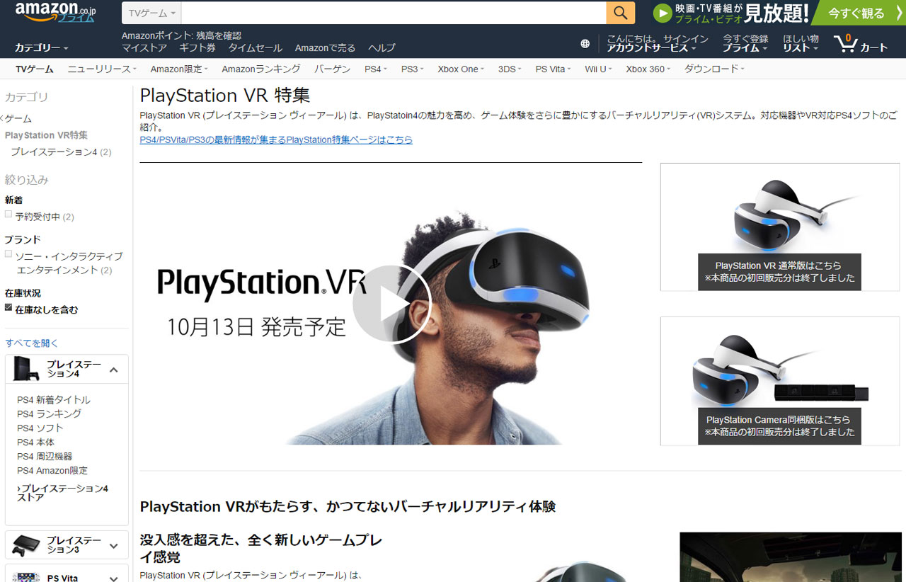 amazon-playstation-vr