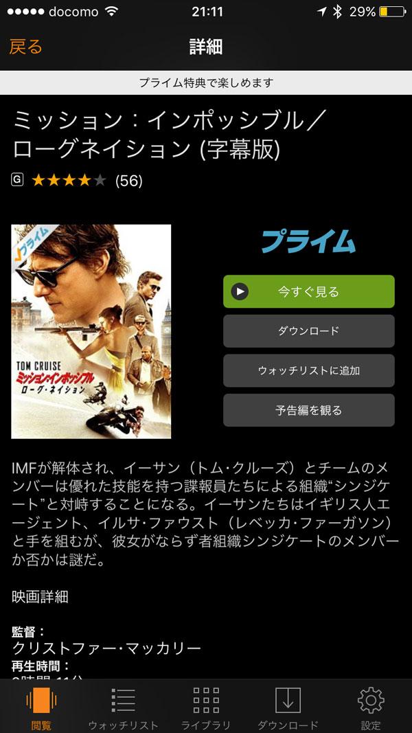 amazon-prime-video-download