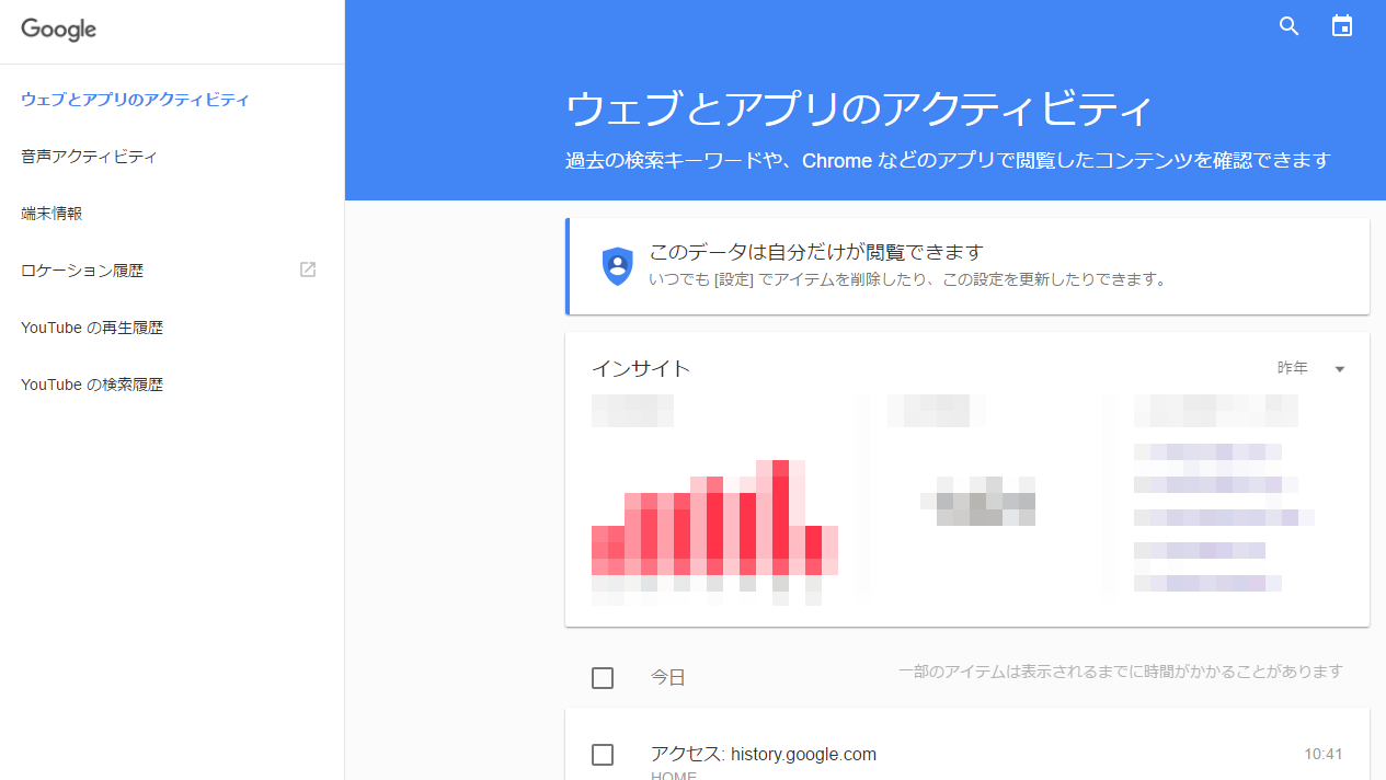 google-activity-history-web