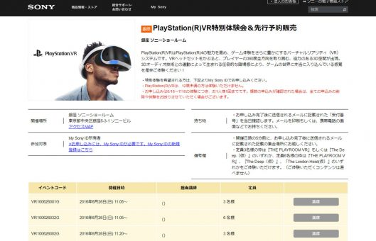 sony-store-playstation-vr