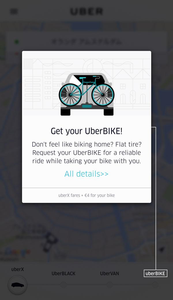 uberbike-1