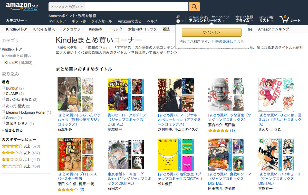 amazon-campaign-matomegai-top
