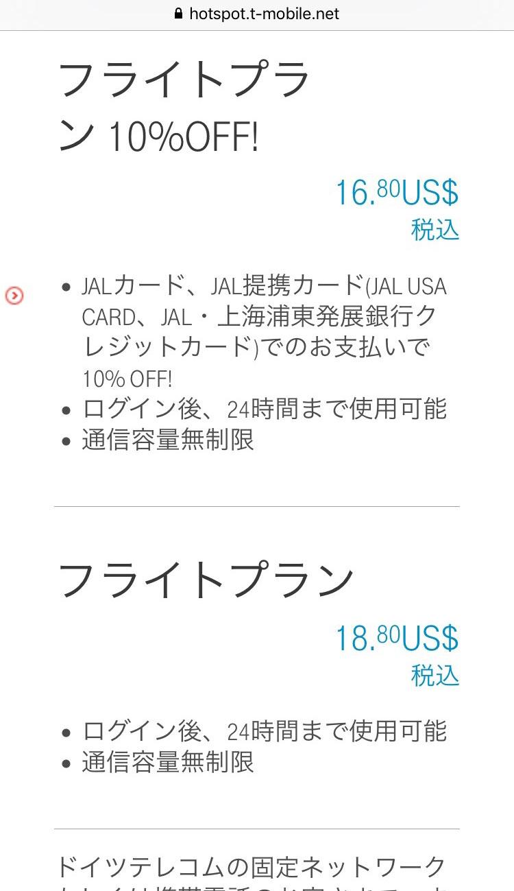 jal-wifi-inflight-4