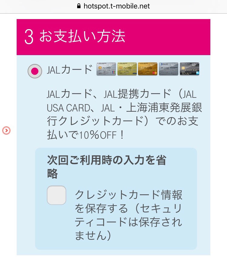 jal-wifi-inflight-6-1