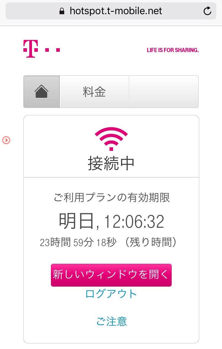 jal-wifi-inflight-7