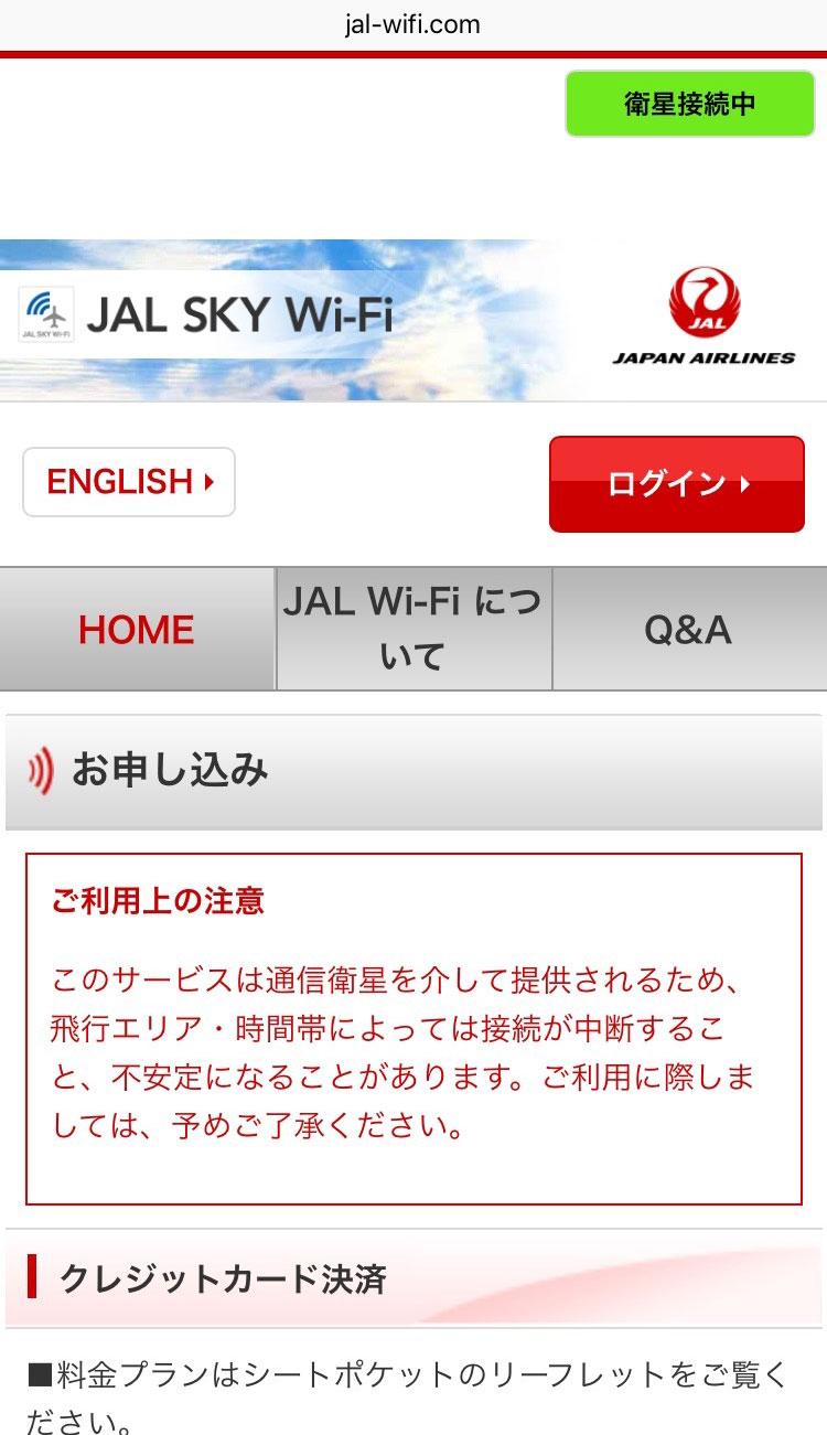jal-wifi-inflight