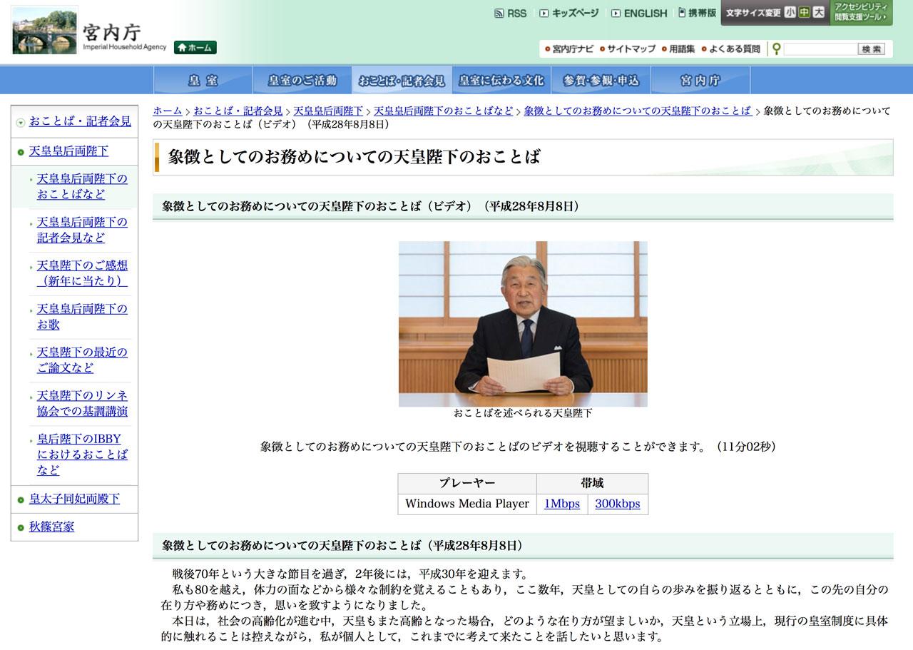 japanese-emperor-akihito-video-message