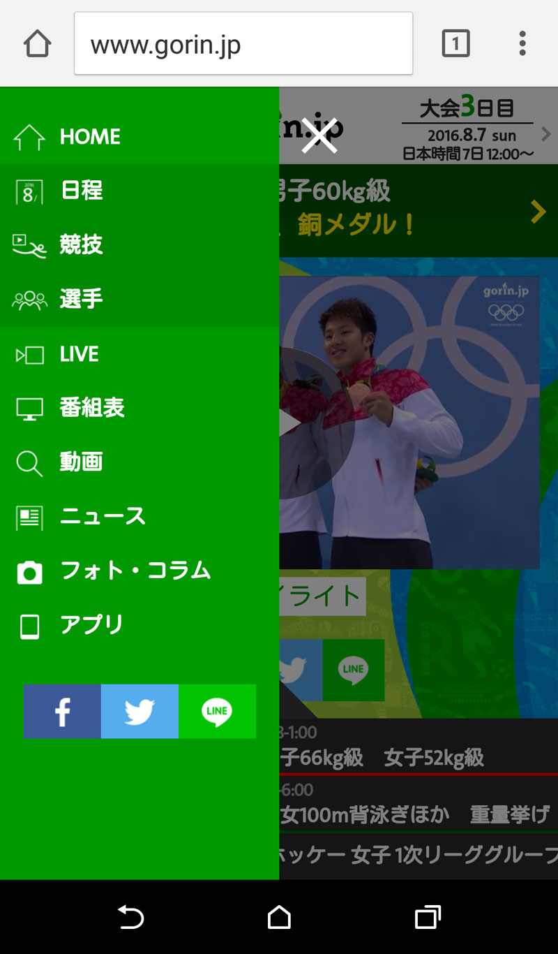 rio-2016-olympic-gorin-android-web-2