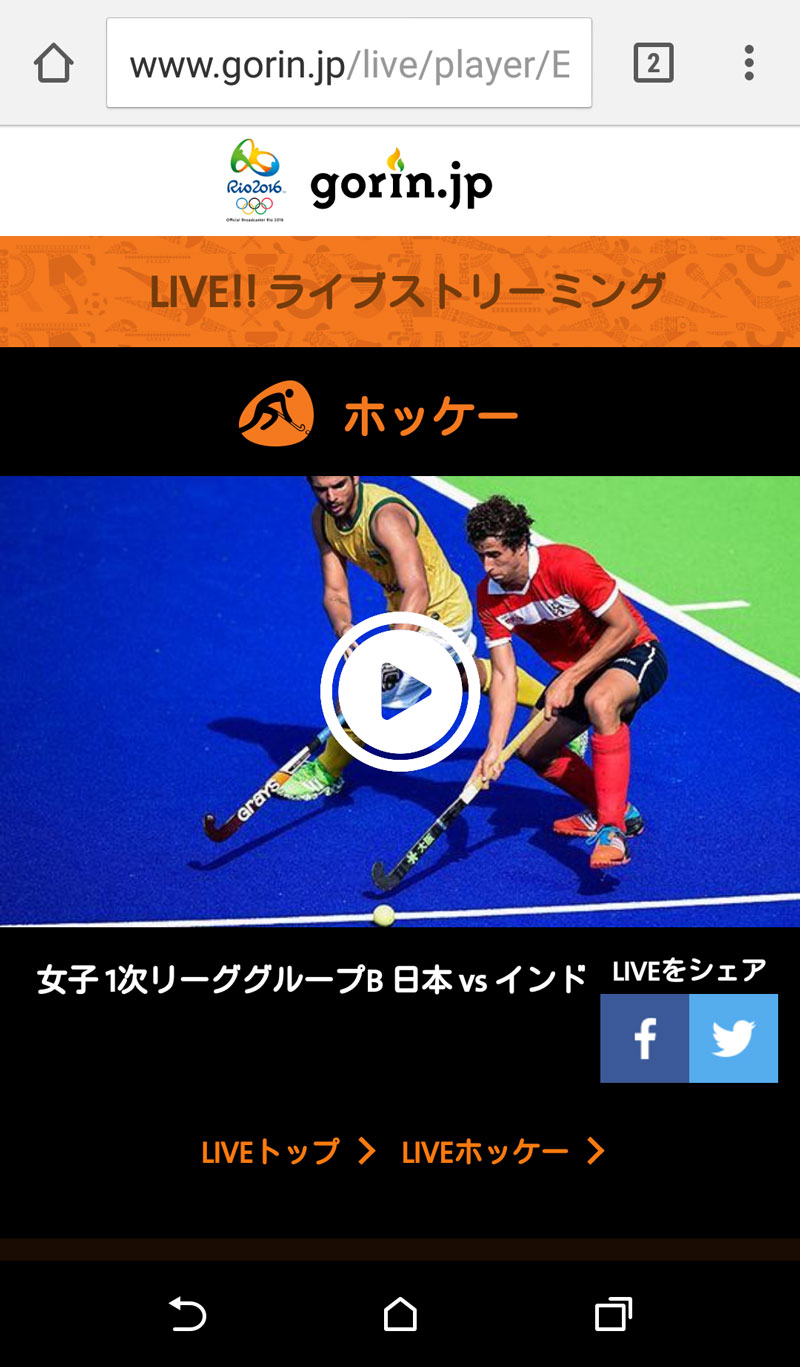 rio-2016-olympic-gorin-android-web-3