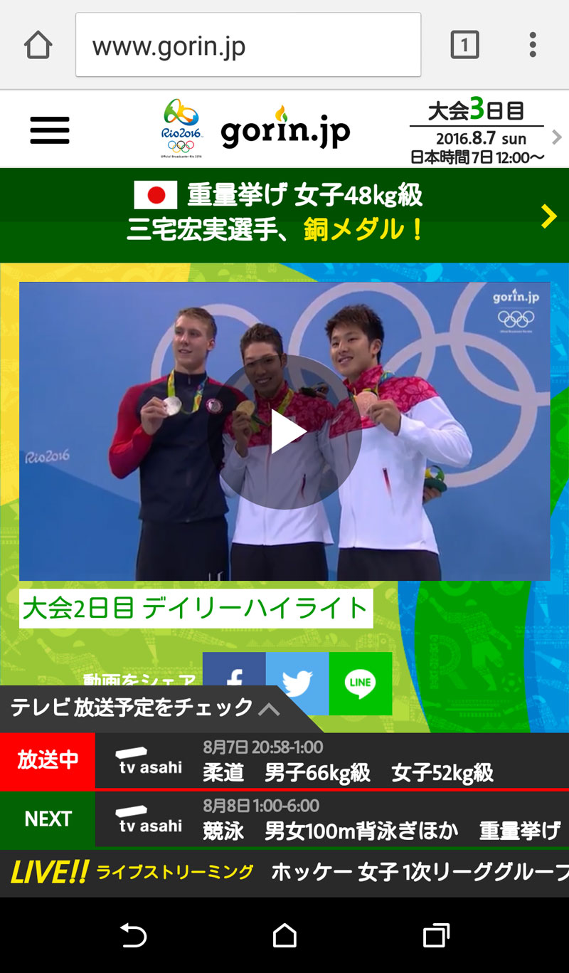 rio-2016-olympic-gorin-android-web