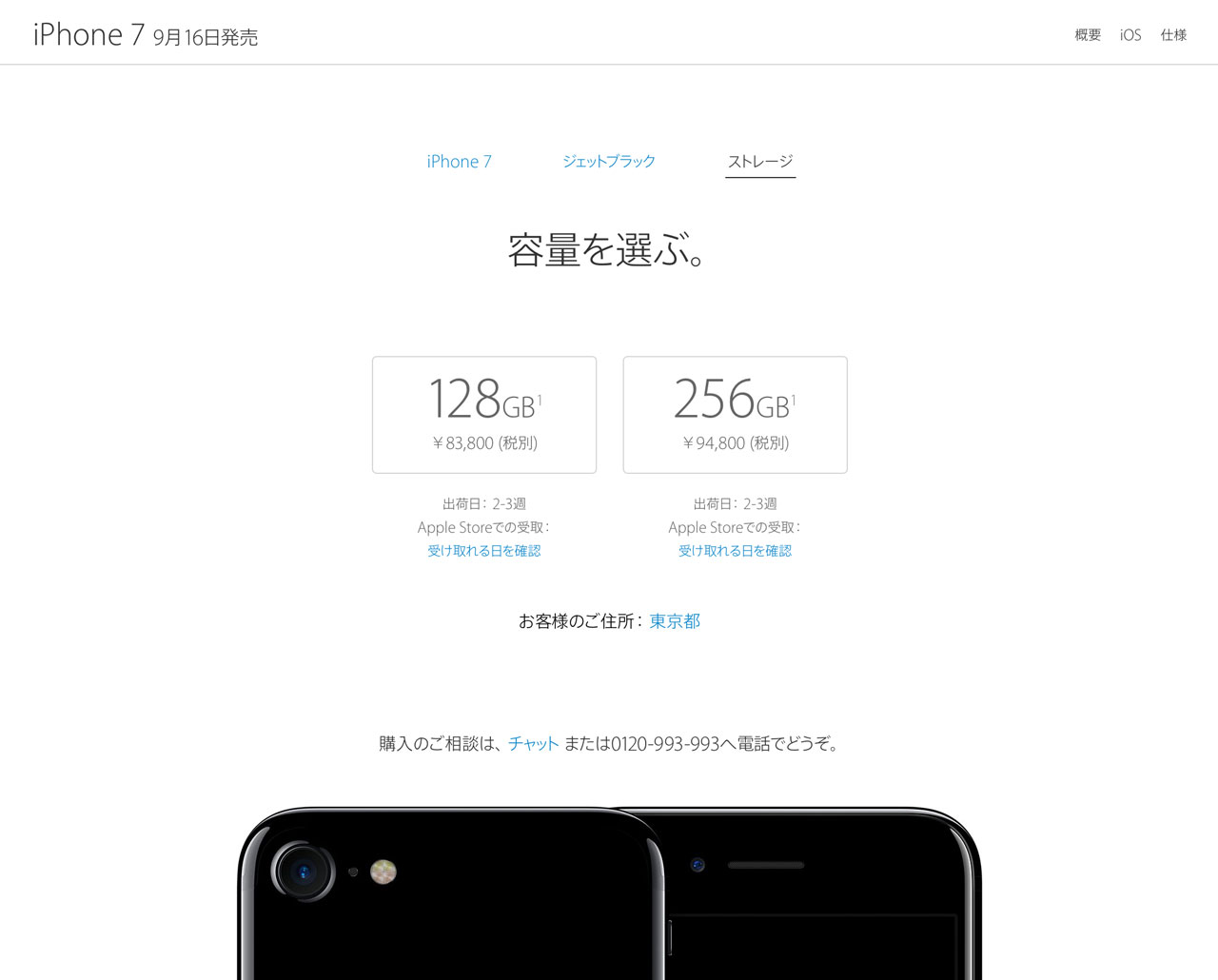 iphone-7-apple-store-japan-3