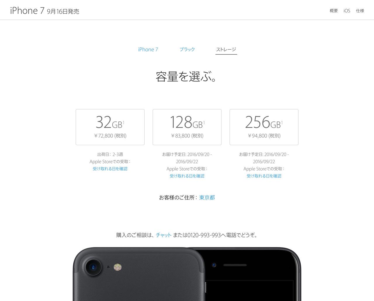 iphone-7-apple-store-japan-4
