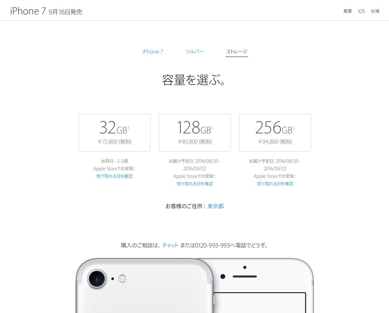 iphone-7-apple-store-japan-5