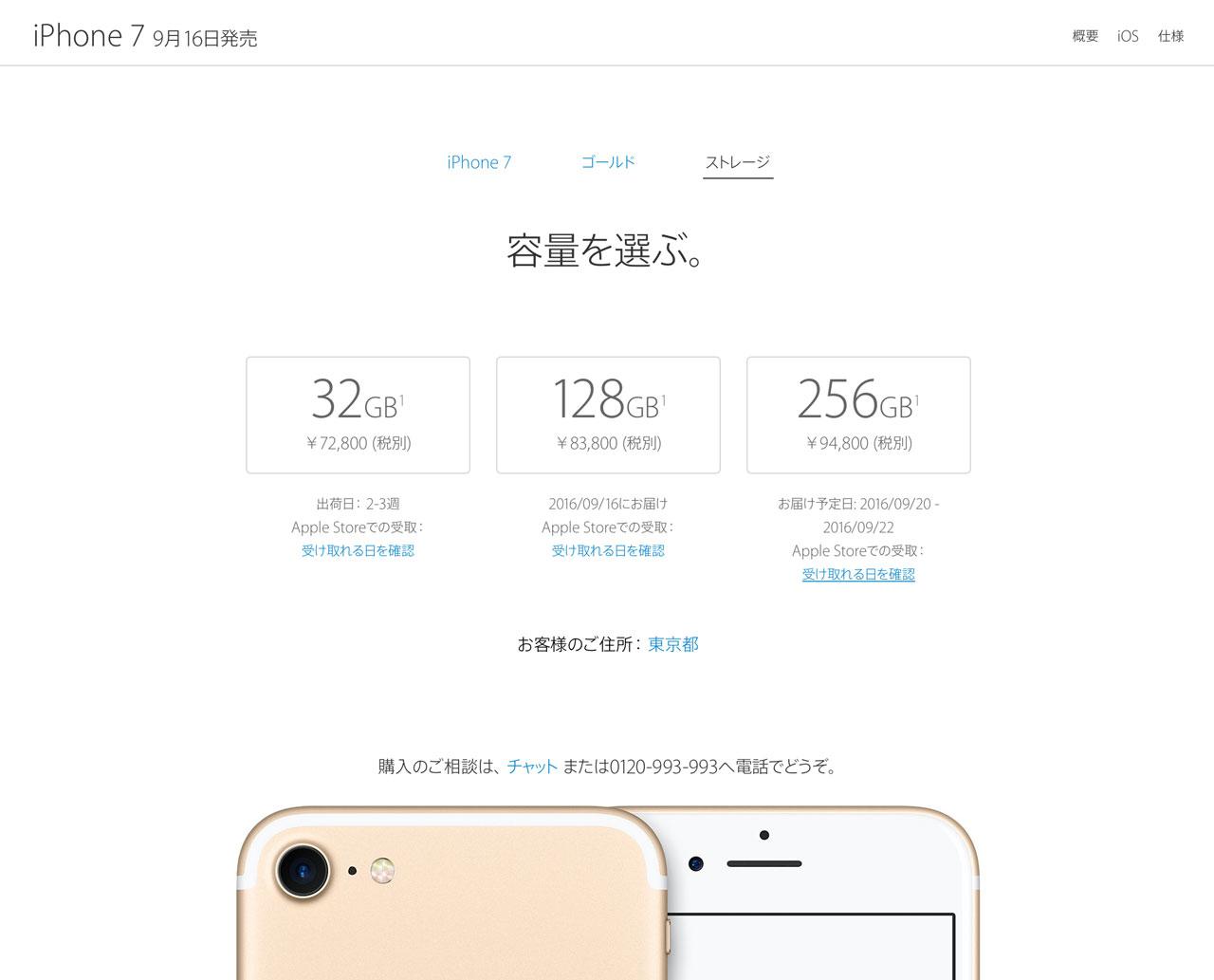 iphone-7-apple-store-japan-6